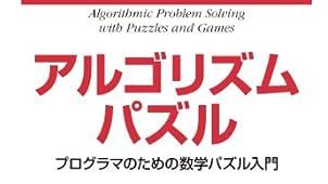 アルゴリズムパズル ―プログラマのための数学パズル入門