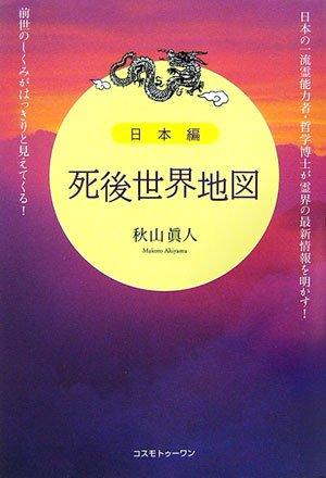 死後世界地図 日本編