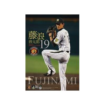 藤浪晋太郎(阪神タイガース) 2015年カレンダー