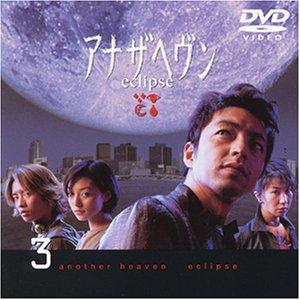 アナザヘヴン~eclipse~(3) [DVD]