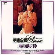 宇宙企画Classic 葉山みどり [DVD]
