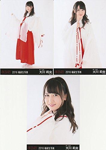 AKB48公式生写真 2016 福袋生写真 3枚コンプ【大川莉央】