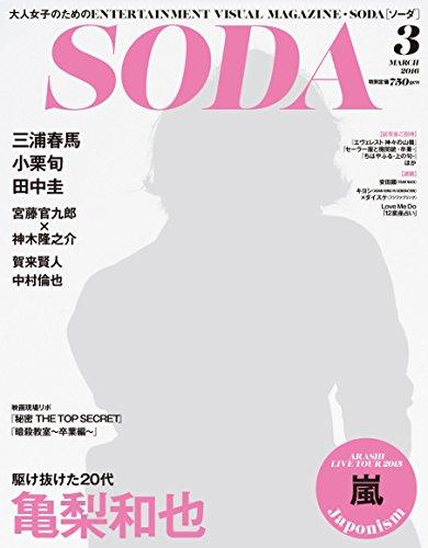 SODA 2016年3月号