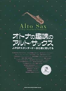 オトナの趣味のアルト・サックス J-POPスタンダード~また君に恋してる(カラオケCD付)