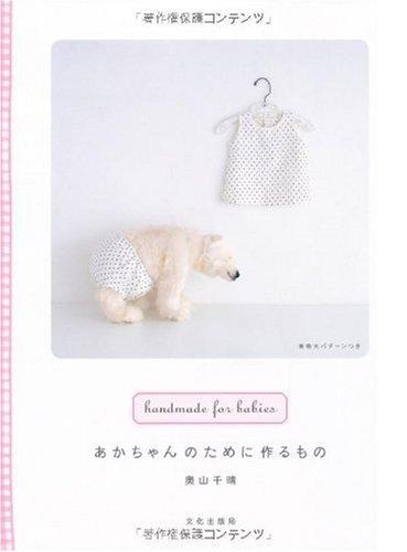あかちゃんのために作るもの―handmade for babies
