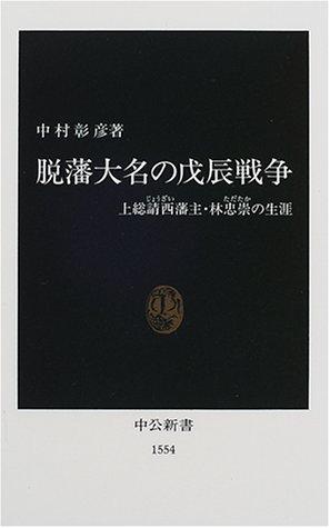 脱藩大名の戊辰戦争 上総請西藩主・林忠崇の生涯 (中公新書)