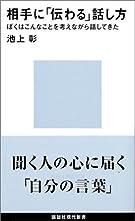 相手に「伝わる」話し方 (講談社現代新書)