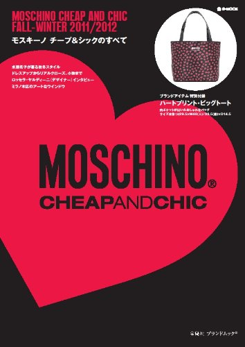 MOSCHINO CHEAP AND CHIC (e-MOOK)