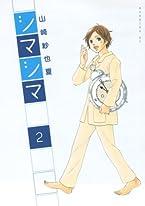 シマシマ(2) (モーニングKC)