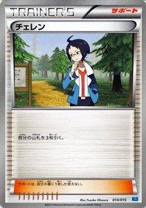 ポケモンカード 【チェレン】 PMKLD-014 《バトル強化デッキ30「ケルディオ」収録》