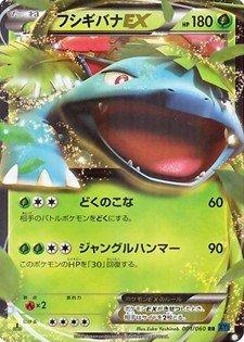 ポケモンカードゲーム XY[コレクションX] フシギバナEX(たね) 001/060 XY1