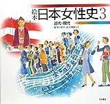 絵本日本女性史〈3〉近代・現代