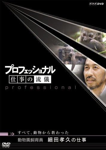 プロフェッショナル 仕事の流儀 第V期 動物園飼育員 細田孝久の仕事 すべて、動物から教わった [DVD]