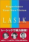 LASIK—Experience your new vision 高度コンピューター技術と医療技術の統合