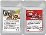 黒ゴマセサミン&発酵黒ニンニク+椿エキス&ザクロエキス(各約1ケ月分)