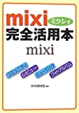 mixi完全活用本 (ワニ文庫—Best Business)