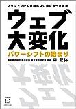 ウェブ大変化 パワーシフトの始まり~クラウドだけでは語れない来たるべき未来 (KINDAI E&S BOOK)