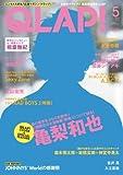 QLAP! (クラップ) 2013年 05月号 [雑誌]