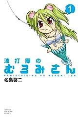 名島啓二「波打際のむろみさん」のテレビアニメ化が決定