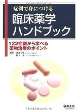 症例で身につける臨床薬学ハンドブック—122症例から学べる薬物治療のポイント