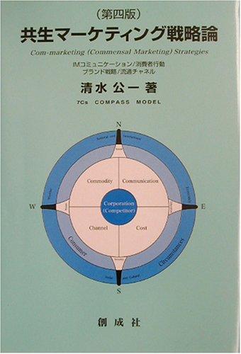 共生マーケティング戦略論―IMコミュニケーション/消費者行動/ブランド戦略/流通チャンネル
