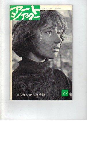 ATG映画パンフレット 「送られなかった手紙」 監督 ミハイル・カラトーゾフ