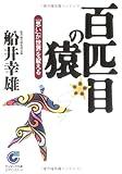 百匹目の猿―「思い」が世界を変える (サンマーク文庫)