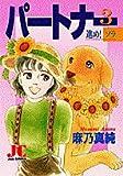 パートナー 3―進め!ソラ (ジュディーコミックス)