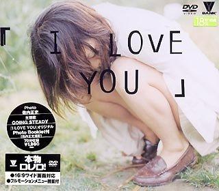 [由月理帆] I LOVE YOU