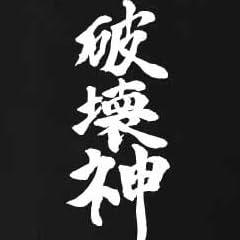 [Tシャツ魂] 破壊神 筆で書いた文字Tシャツ (M, 黒Tシャツ×白文字(背面))