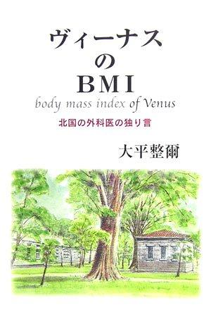 ヴィーナスのBMI