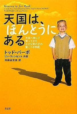 天国は、ほんとうにある―天国へ旅して帰ってきた小さな男の子の驚くべき物語