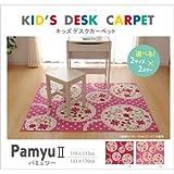 デスクカーペット 女の子 花柄 『パミュ ツー』 ピンク 110×133cm