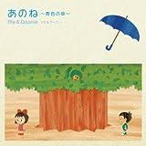 あのね 〜青色の傘〜♪Rie & Qoonie