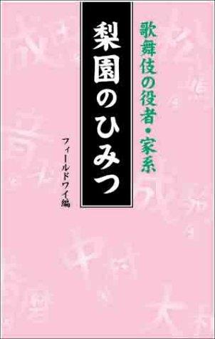 歌舞伎界の家系・役者 梨園のひみつ (Book of dreams)