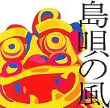 島唄の風~沖縄ベストコレクション~