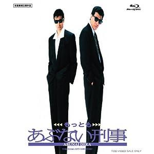 もっともあぶない刑事【Blu-ray】