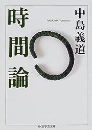 時間論 (ちくま学芸文庫)