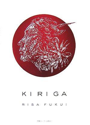 KIRIGA―福井利佐切り絵作品集