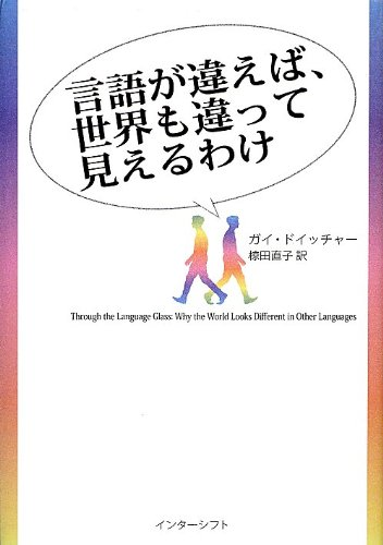 言語が違えば、世界も違って見えるわけ