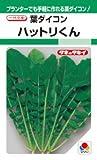 【種子】葉ダイコン ハットリくん 35ml