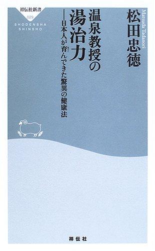 温泉教授の湯治力―日本人が育んできた驚異の健康法