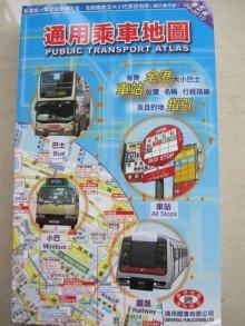 通用乗車地図 香港 (PUBLIC TRANSPORT ATLAS) 香港バス路線図