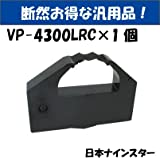 VP4300LRC 汎用インクリボンカセット ドットプリンター用