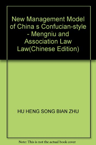 new-management-model-of-china-s-confucian-style-mengniu-and-association-law-lawchinese-edition