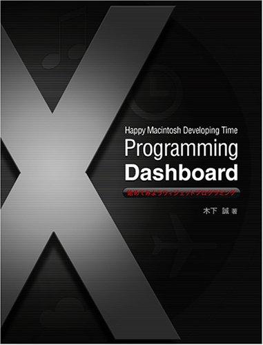 Happy Macintosh Developing Time ! ProgrammingDashboard �Ϥ�Ƥߤ褦���������åȥץ?��ߥ�