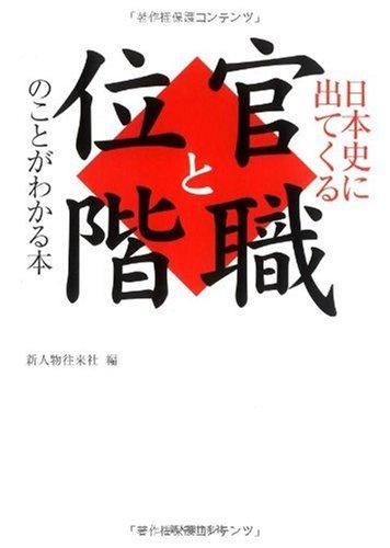 日本史に出てくる 官職と位階のことがわかる本