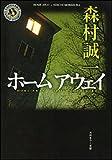 ホームアウェイ (角川ホラー文庫)