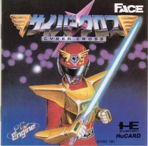 Cyber Cross [Japan Import] [video game] (japan import)