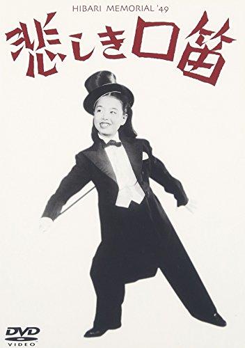 悲しき口笛 [DVD]